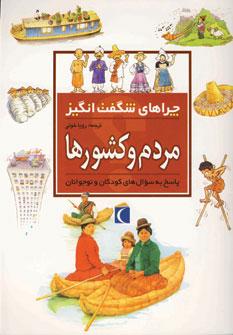 کتاب مردم و کشورها