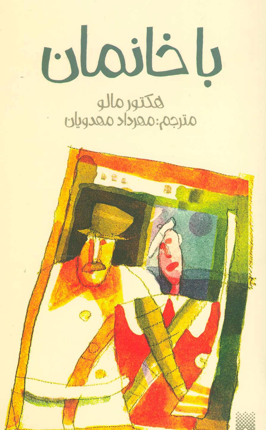 کتاب باخانمان