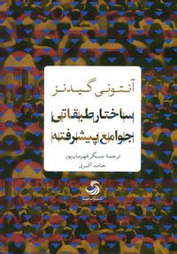 کتاب ساختار طبقاتی جوامع پیشرفته