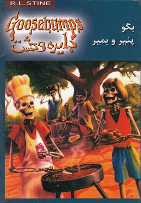 کتاب دایره وحشت 5