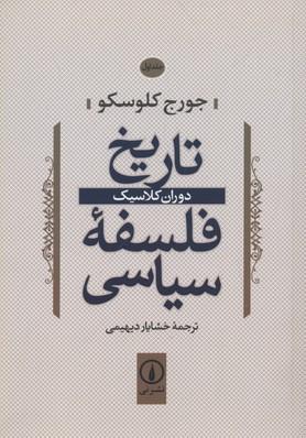 کتاب تاریخ فلسفه سیاسی (1)