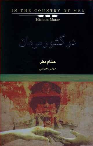کتاب در کشور مردان