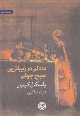 کتاب مادلن در زیباترین صبح جهان