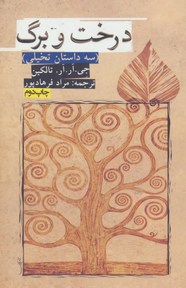 کتاب درخت و برگ