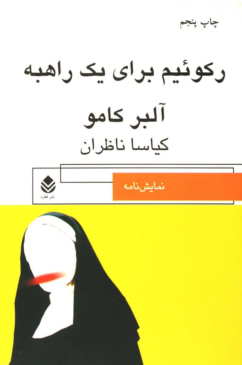 کتاب رکوئیم برای یک راهبه