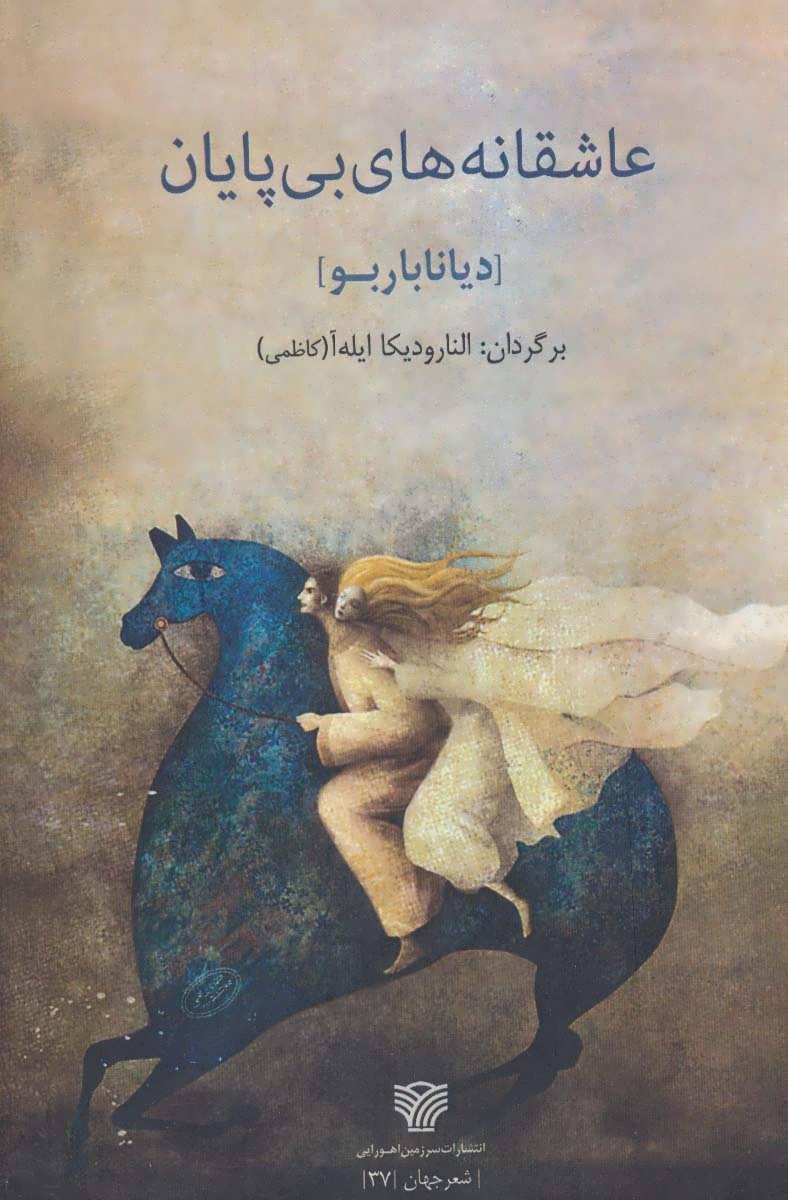 کتاب عاشقانه های بی پایان