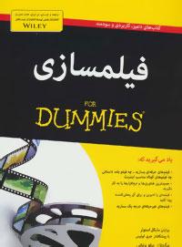 کتاب کتاب های دامیز فیلمسازی