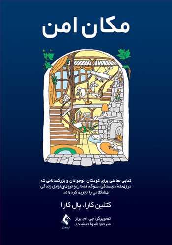 کتاب مکان امن