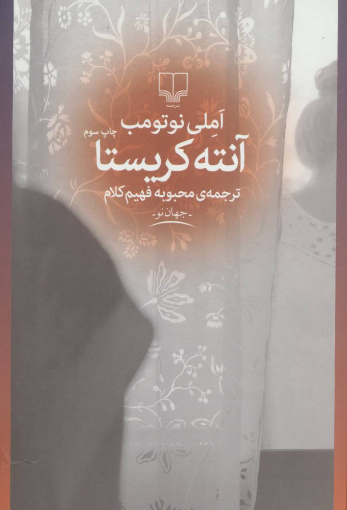 کتاب آنته کریستا