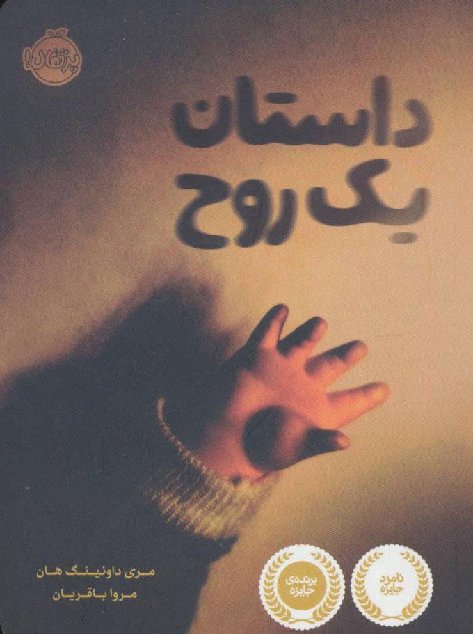 کتاب داستان یک روح