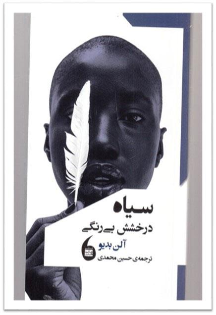 کتاب سیاه درخشش بی رنگی
