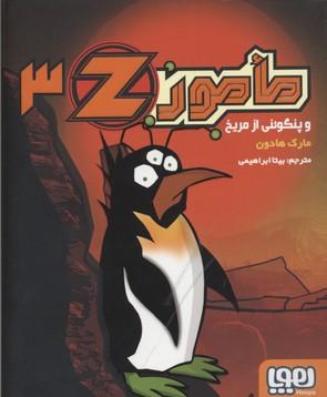 کتاب مامور Z 3