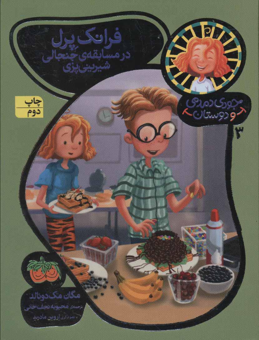 رمان فرانک پرل در مسابقه ی جنجالی شیرینی پزی
