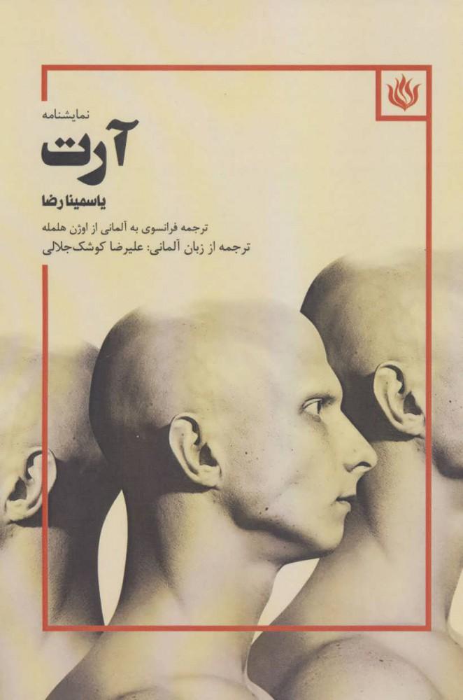 کتاب آرت
