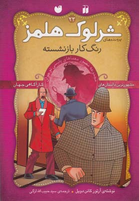 کتاب شرلوک هلمز(23)