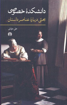 کتاب دانشکده خصوصی