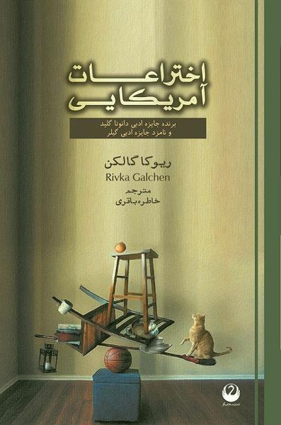 کتاب اختراعات آمریکایی