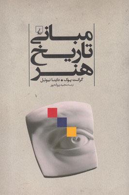 کتاب مبانی تاریخ هنر