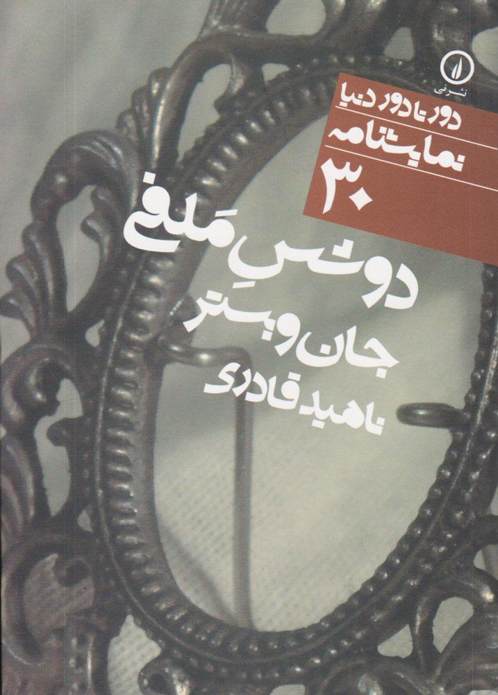 کتاب دوشس ملفی