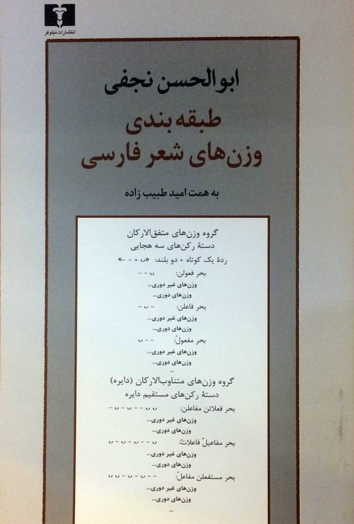 کتاب طبقه بندی وزن های شعر فارسی