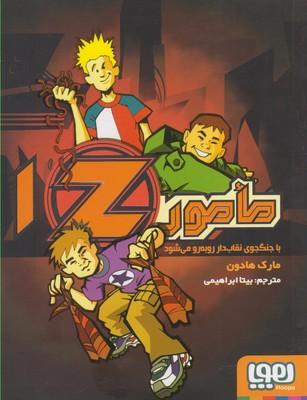 کتاب مامور Z 1