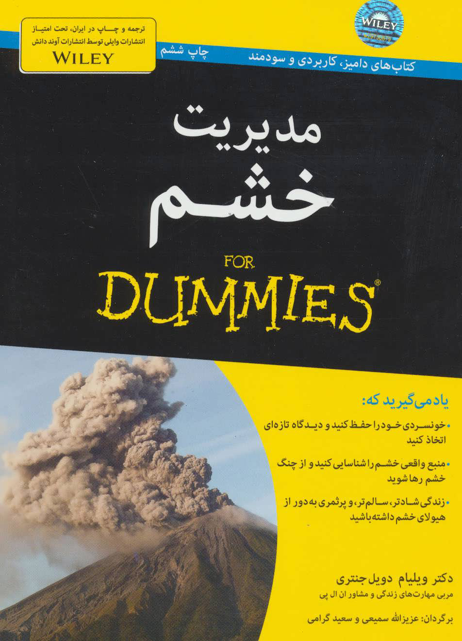 کتاب مدیریت خشم