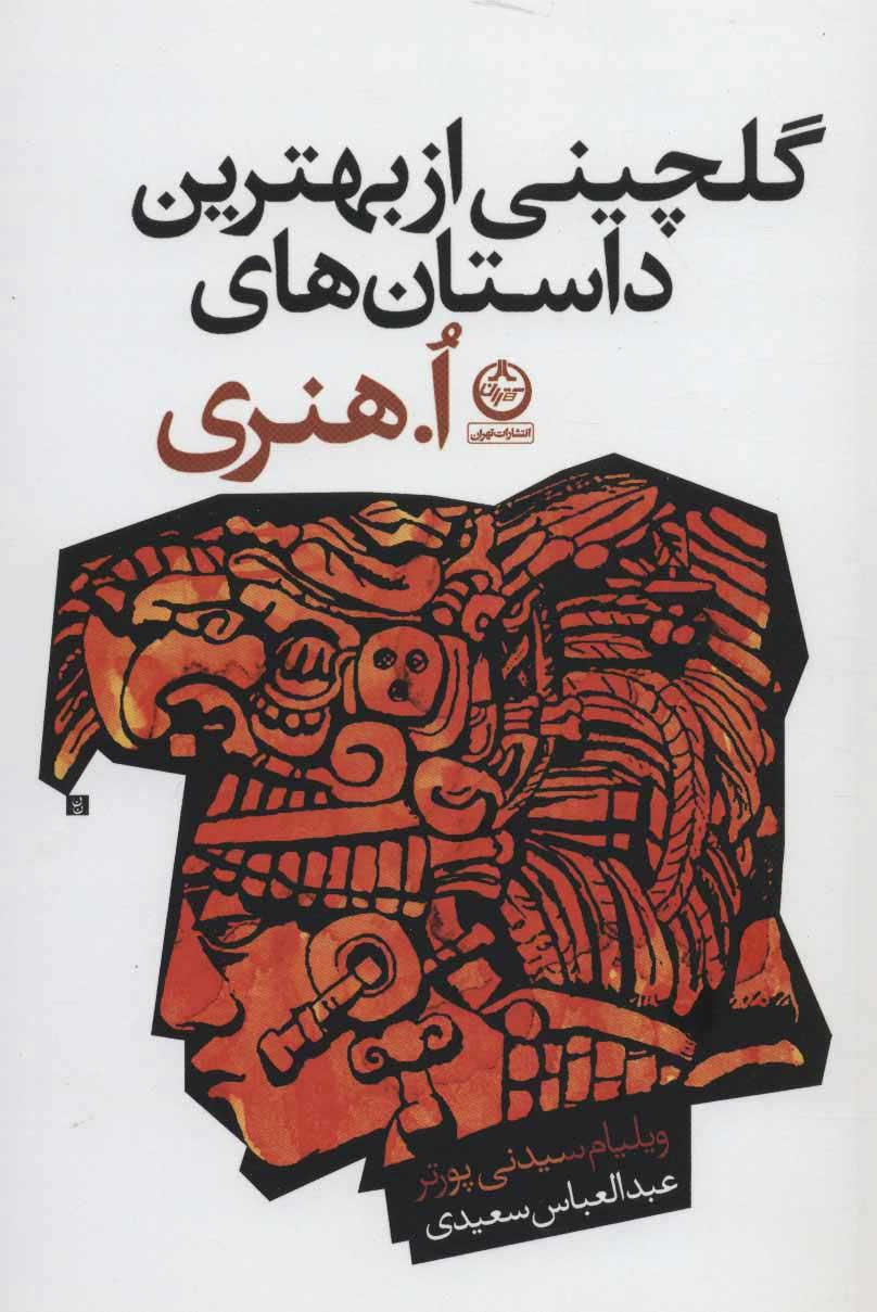 کتاب گلچینی از بهترین داستان های ا.هنری