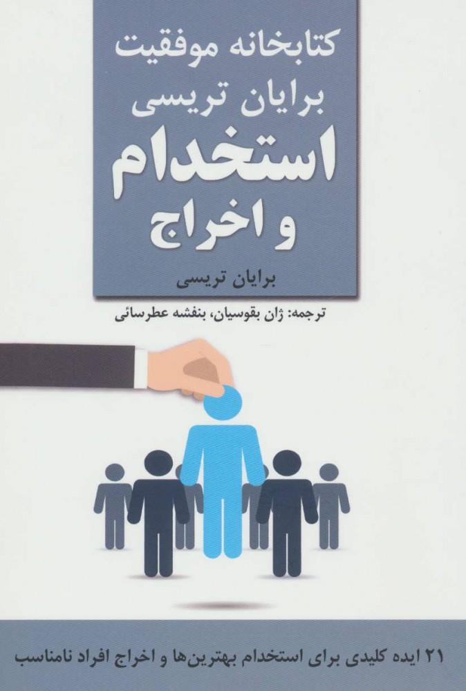 کتاب استخدام و اخراج
