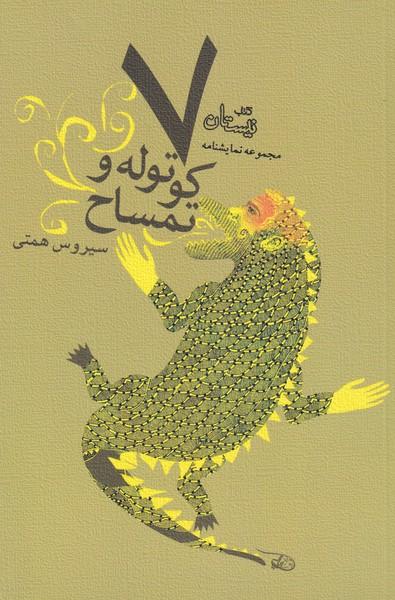 کتاب هفت کوتوله و تمساح