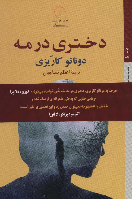 کتاب دختری در مه
