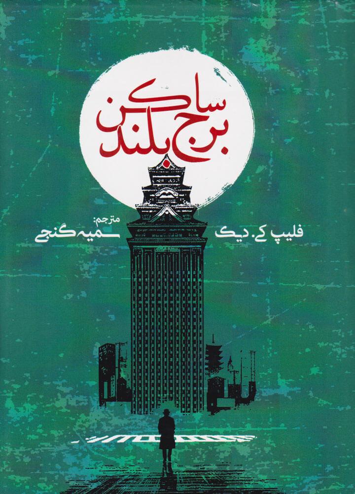 کتاب ساکن برج بلند