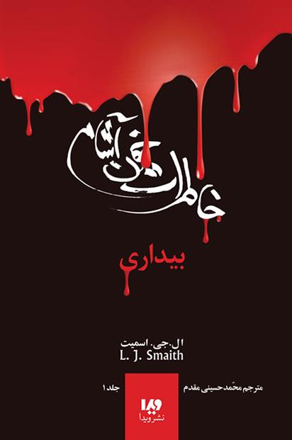 کتاب خاطرات خون آشام (۱)