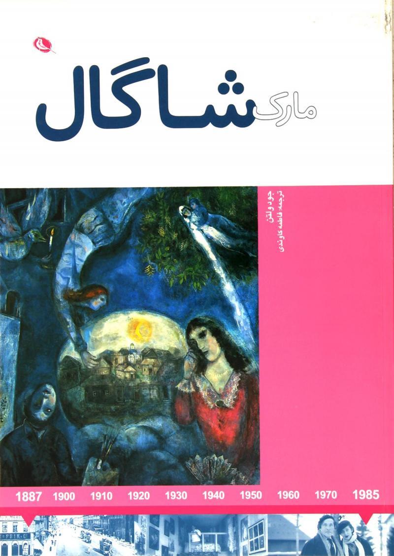 کتاب مارک شاگال