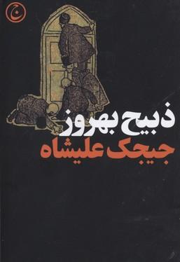 کتاب جیجک علیشاه