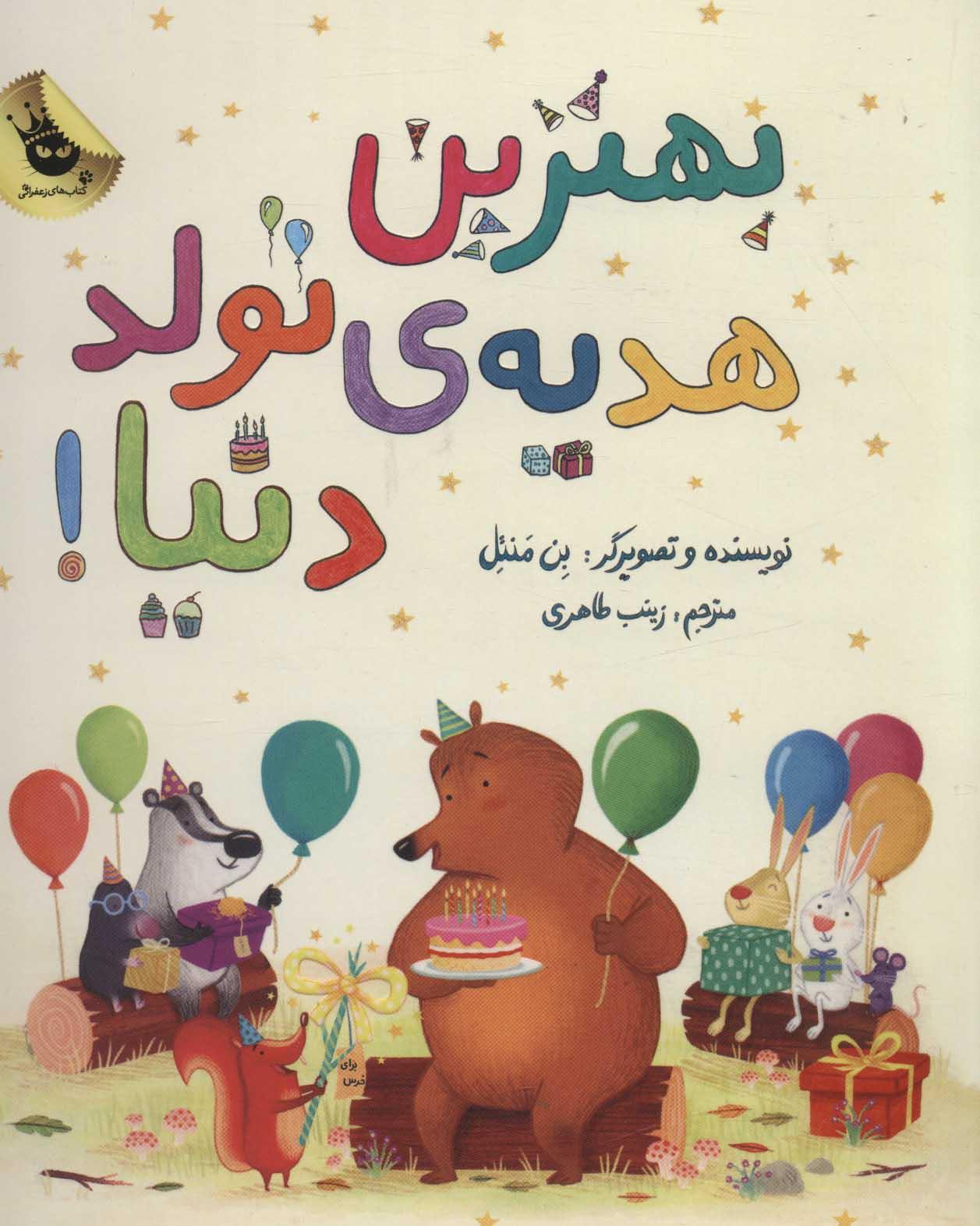 کتاب بهترین هدیه ی تولد دنیا!