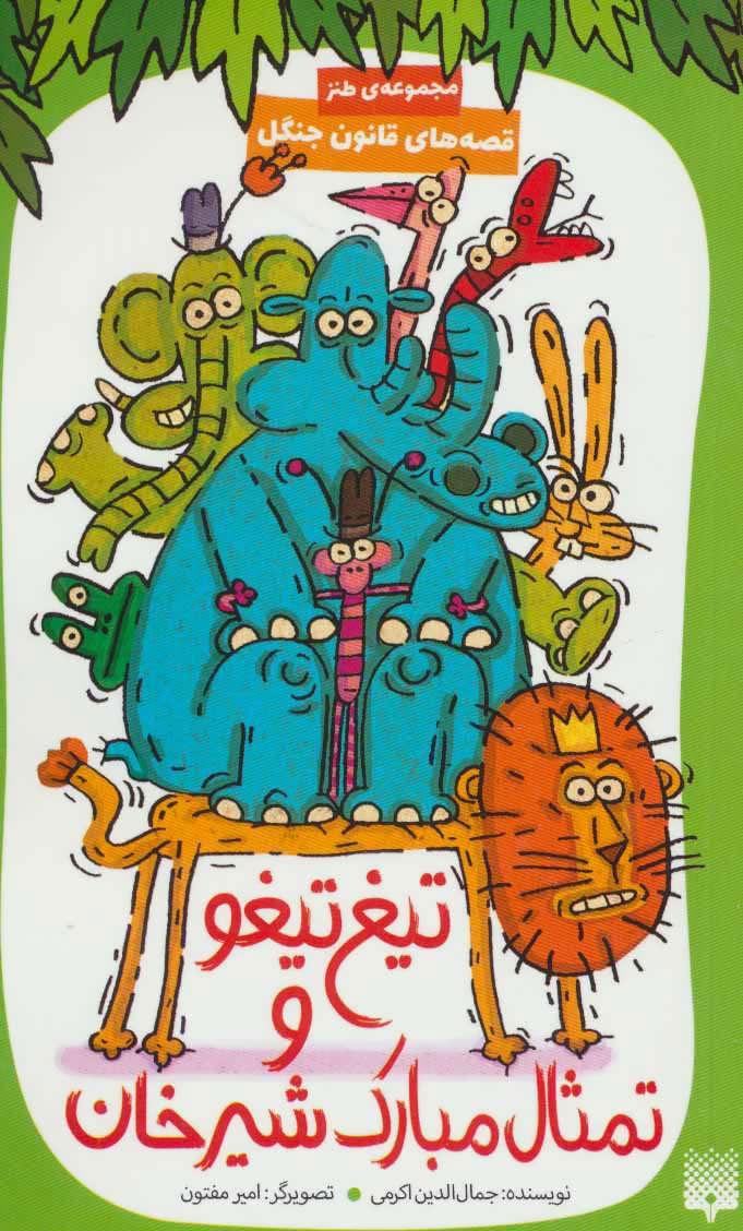 کتاب تیغ تیغو و تمثال مبارک شیرخان