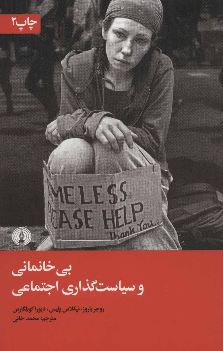 کتاب بی خانمانی و سیاست گذاری اجتماعی