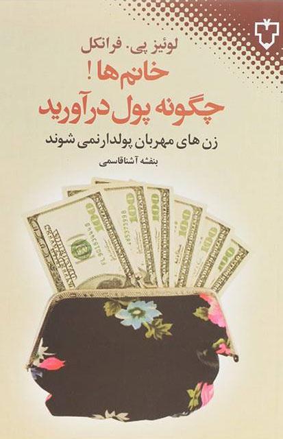 کتاب خانم ها!چگونه پول درآورید