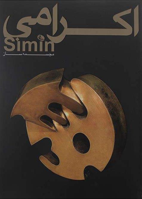کتاب سیمین اکرامی مجسمه ساز