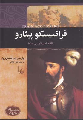 کتاب فرانسیسکو پیثارو