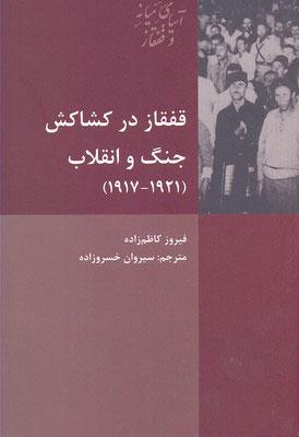 کتاب قفقاز در کشاکش جنگ و انقلاب