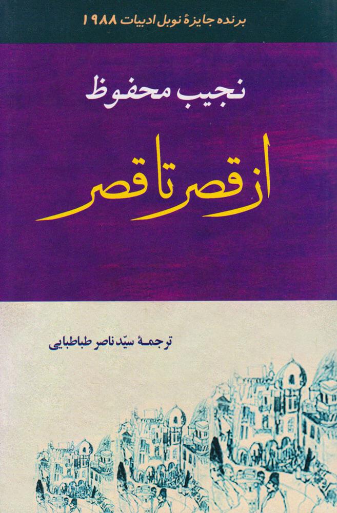 کتاب از قصر تا قصر