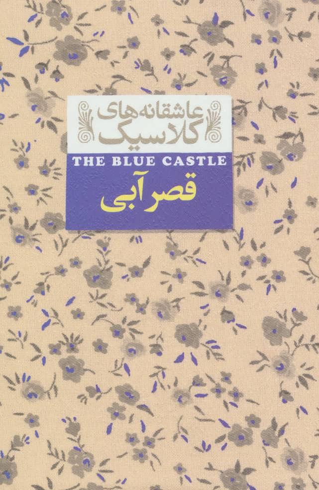 کتاب قصر آبی