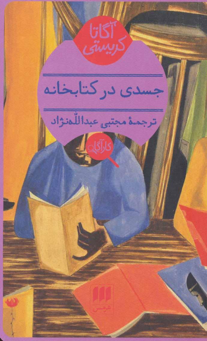 کتاب جسدی در کتابخانه