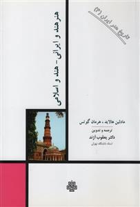 کتاب هنر هند و ایرانی هند و اسلامی