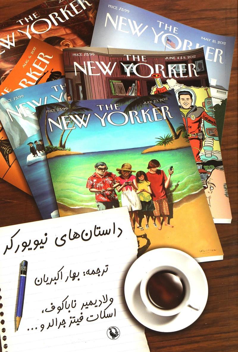 کتاب داستان های نیویورکر