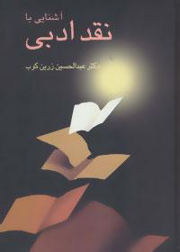 کتاب آشنایی با نقد ادبی