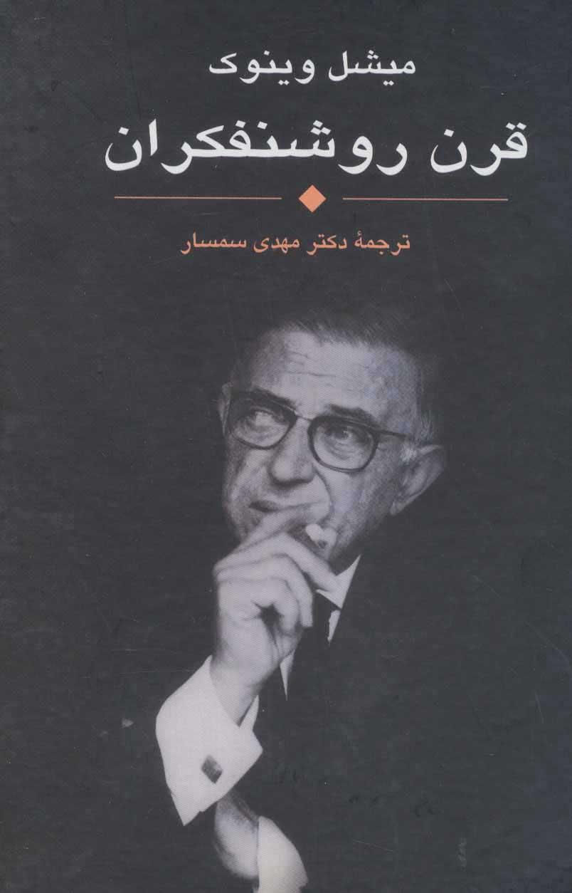 کتاب قرن روشنفکران