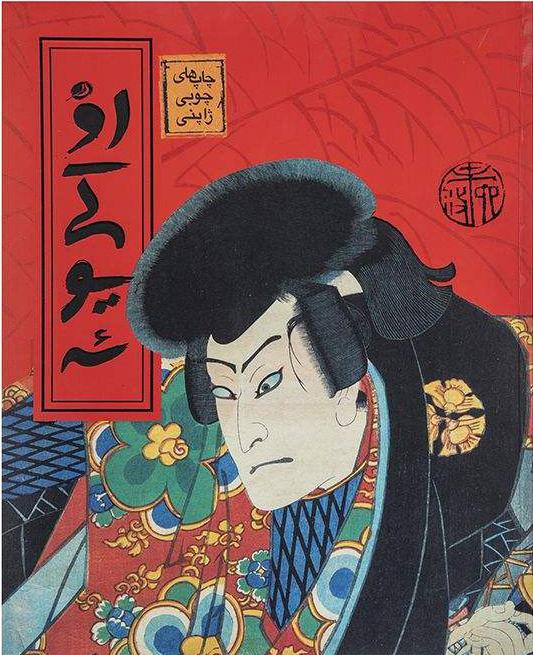 کتاب اوکی یوئه