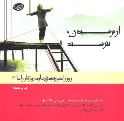 کتاب روز را خورشید میسازد روزگار راما 4